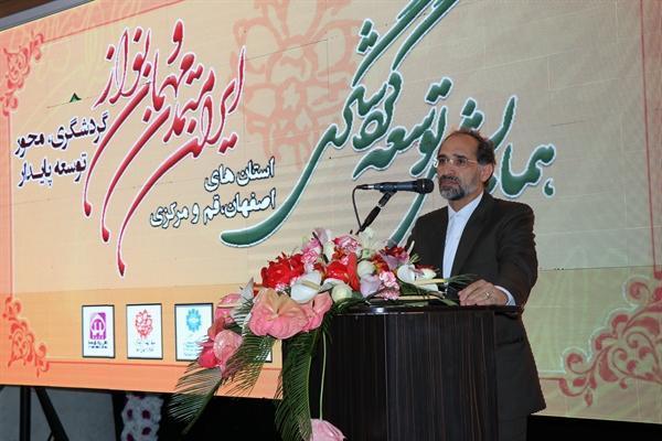 پنجمین همایش توسعه گردشگری استان های قم، اصفهان و مرکزی برگزار گردید